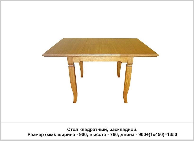 Стол квадратный раскладной 013