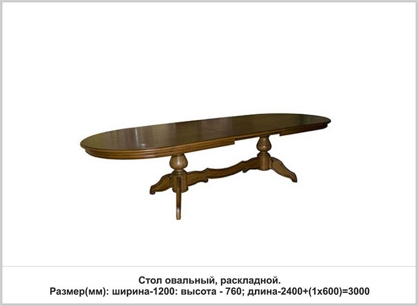 Стол овальный раскладной 008